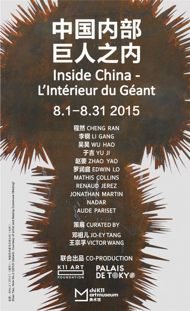 中国内部—巨人之内