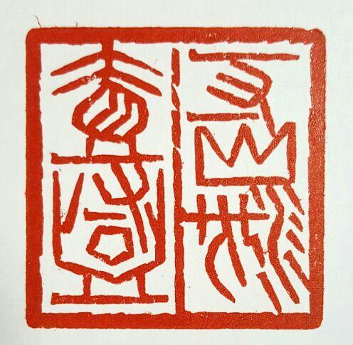 一寸山河一寸血——纪念中国抗日战争胜利七十周年