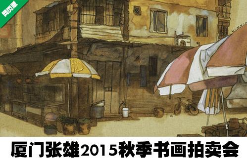 厦门张雄15年秋季书画精品拍卖会3D展厅