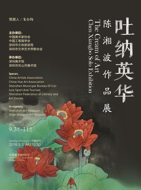 开幕时间:2016年9月3日10:30     展览地点:中国美术馆3号厅
