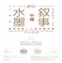 香港回归二十周年艺术展6月1日开幕