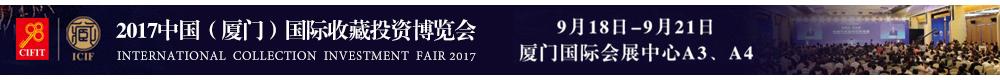 2017中国(厦门)国际收藏投资博览会
